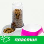 Пластиковые миски для кошек