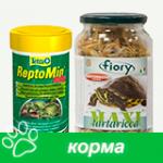 Корма и добавки для рептилий