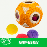 Мячики и шары для кошек