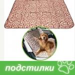 Подстилки и чехлы для перевозки собак