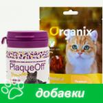 Витамины, добавки и лакомства для кошек