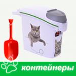 Контейнеры и совки для корма кошек