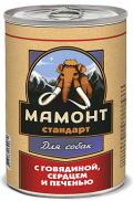 """Мамонт Стандарт - влажный корм для собак """"Говядина, сердце и печень, фарш"""" (970 г)"""