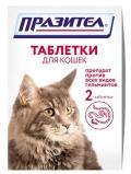 Празител - таблетки от глистов для кошек (2 таб.)