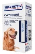 Празител плюс - суспензия от глистов для собак средних и крупных пород (10 мл)