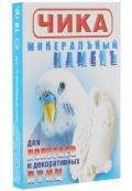 Чика - Минеральный камень для попугаев и декоративных птиц (18 г)