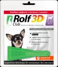 Rolf Club 3D - капли от внешних паразитов для собак 1-4 кг (0,5 мл)