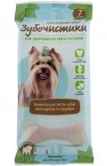 """Зубочистики - """"Кальциевые"""" для собак мелких пород, для здоровья костей и суставов (7 шт.)"""