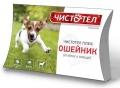 Чистотел - Супер ошейник от блох и клещей для собак (65 см)