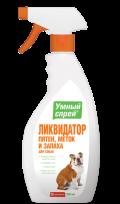 Apicenna Умный спрей - ликвидатор пятен и запаха для собак (500 мл)