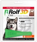 Rolf Club 3D - капли от внешних паразитов для собак 20-40 кг (2,5 мл)