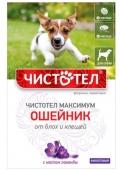Чистотел - Максимум ошейник от блох и клещей для собак (черный)