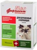 Фармавит Нео - витаминно-минеральный комплекс для беременных и кормящих кошек (60 таб.)