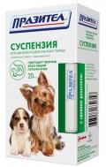 Празител - суспензия от глистов для щенков и собак мелких пород (20 мл)