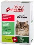 Фармавит Нео - витаминно-минеральный комплекс для кошек старше 8 лет (60 таб.)