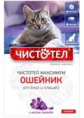 Чистотел - Максимум ошейник от блох и клещей для кошек (черный)
