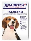 Празител плюс - таблетки от глистов для собак мелких и средних пород (2 таб.)