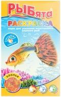 """Рыбята - корм для рыб """"Раскраска"""" в хлопьях (10 г)"""