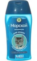 АВЗ - Морской зоошампунь для короткошерстных кошек (180 мл)