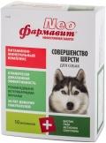 """Фармавит Нео - витаминно-минеральный комплекс """"Совершенство шерсти"""" для собак (90 таб.)"""
