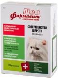 """Фармавит Нео - витаминно-минеральный комплекс """"Совершенство шерсти"""" для кошек (60 таб.)"""