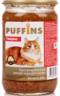 Puffins - консервированный корм для взрослых кошек, говядина, банка (650 г)