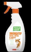 Apicenna Умный спрей - ликвидатор пятен, запаха и меток для кошек (500 мл)