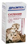 Празител - суспензия от глистов для кошек и котят (15 мл)