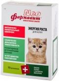 """Фармавит Нео - витаминно-минеральный комплекс """"Энергия роста"""" для котят (60 таб.)"""