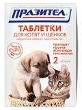 Празител - таблетки от глистов для щенков и котят (2 таб.)