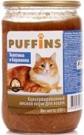 Puffins - консервированный корм для взрослых кошек, телятина и баранина, банка (650 г)